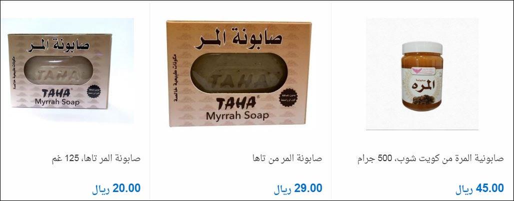 اسعار صابونة الكركم سوق كوم وصابونة المر